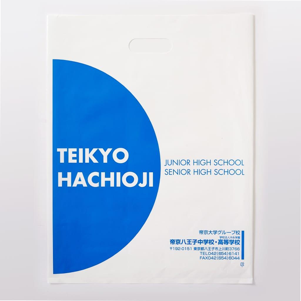学校の資料用ポリ袋