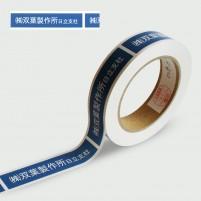 テガルンプリントテープ